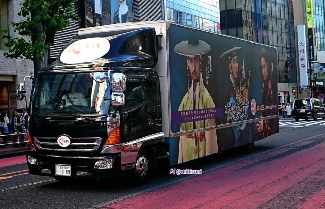 宣伝トラック①_convert_20151104010106