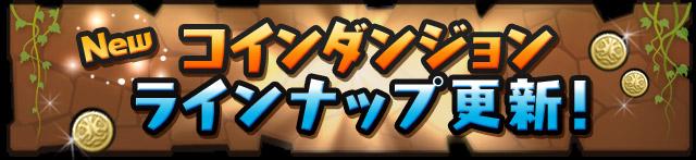 add_coin_dungeon_20150828151428e8d.jpg