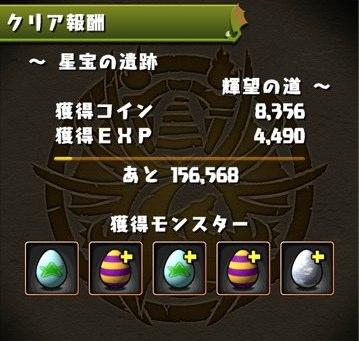 seihou_20150913191650bf2.jpg