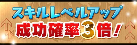 skillup3x.jpg