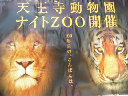 1 天王寺動物園の夜間営業のPR