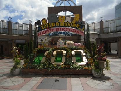 9 開園100周年を祝うモニュメント