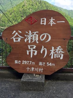 1 つり橋の看板