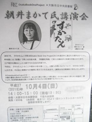 1 朝井まかて氏講演会