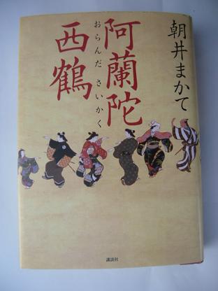2 この春に読んだ「阿蘭陀(おらんだ)西鶴(さいかく)」