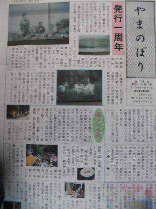 2 発行一周年記念号、左下に記事