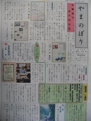 7 発刊4周年記念号