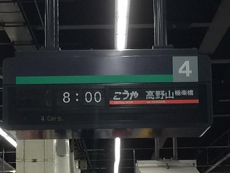 1 田園都市駅まで行きます
