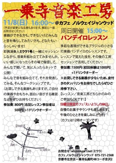 一乗寺音楽工房06