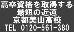 013高卒資格