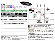 2015年12月be-kyotoさんDM地図