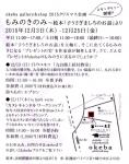 2015年12月okebaさんDM地図