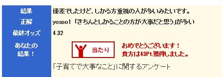 スクリーンショット (38)
