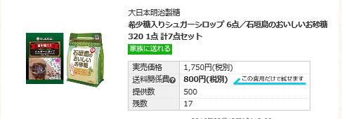 スクリーンショット (74)