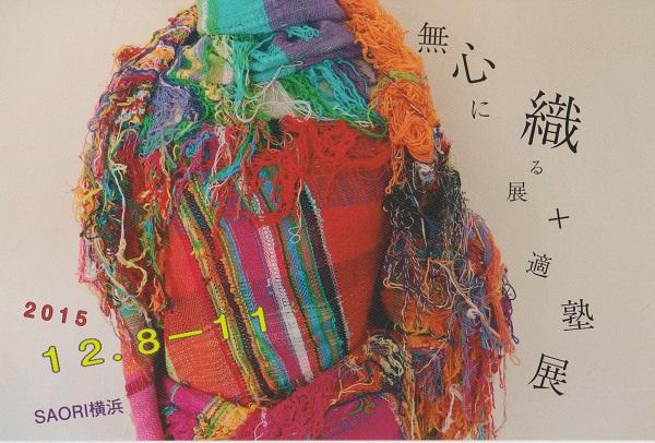 saori無心に織る展おもてblog