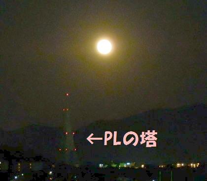 PLの塔と満月A