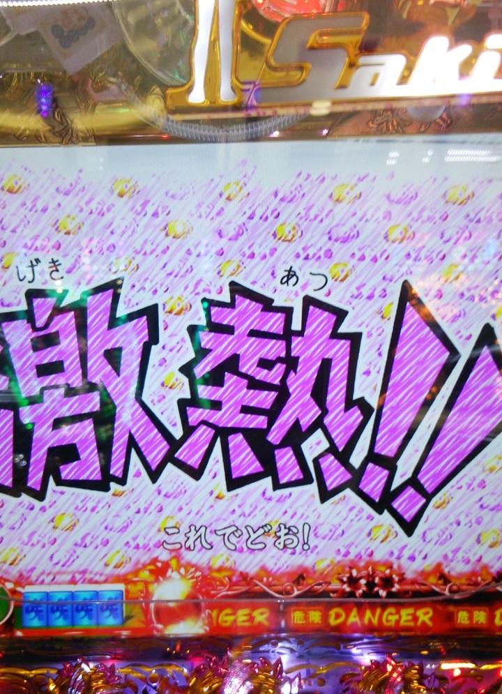 crsaki_gyogunngekiatu.jpg