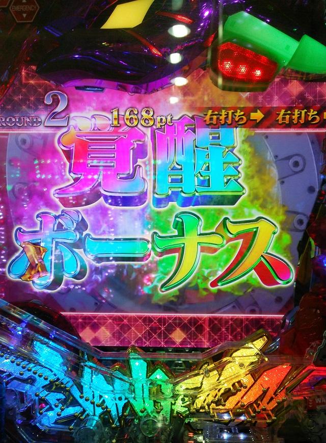 eva10_kakuseibo-nasu.jpg