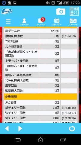 hokutonokennkyouteki_chuudanncheri-rireki1.jpg