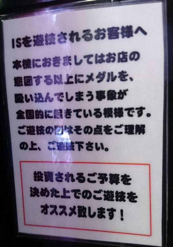patisurois_yuugimedaruchuui.jpg