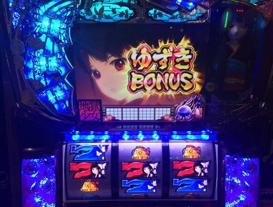 zigokushoujo_yuzukibonus.jpg