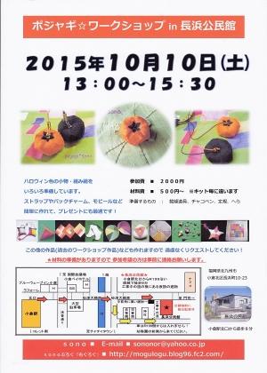 2015-10月長浜公民館ポジャギワークショップ
