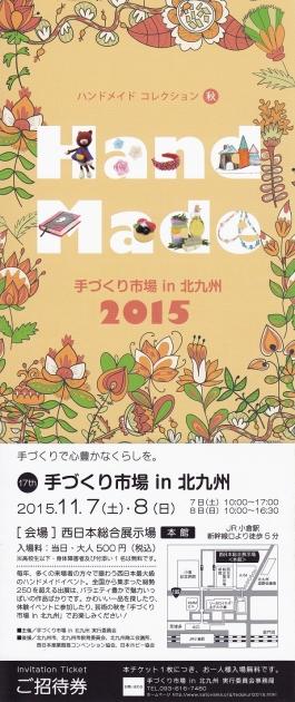 手作り市場 北九州2016
