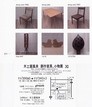 風来 ジラソーレ 展示会