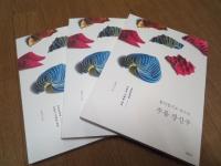 折り紙?韓国の本