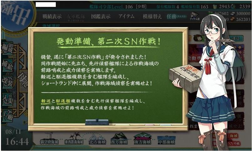 kankore-sn3.jpg