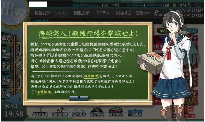 kankore-sn46.jpg