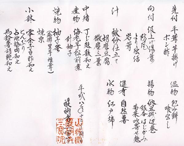 醍醐寺食事