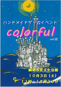 カラフルイベントポスター
