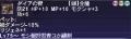 【獣】被ダメ-ダイアの冑.png