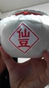 関ヶ原仙豆