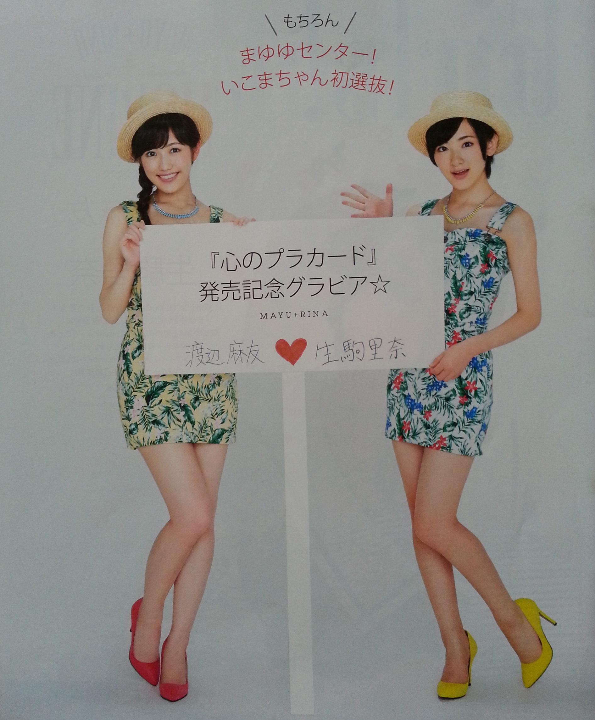 まゆゆ、いこまちゃん2014夏