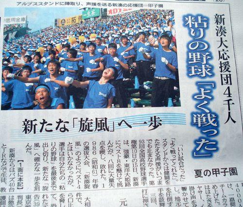 2015_97_新湊高校