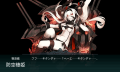 kancolle_20150830-141443519.png