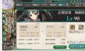 kancolle_20151109-234729890.png