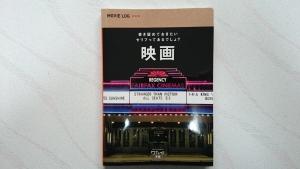 ワナドゥ!!手帳