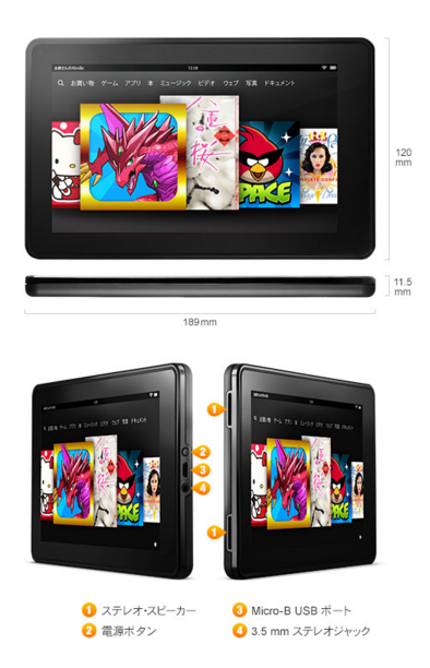 Kindle Fire タブレット(2012年モデル)