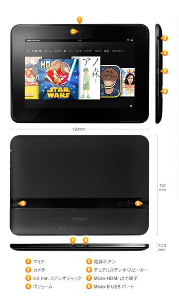 Kindle Fire HD 16GB タブレット(2012年モデル)