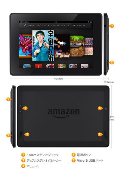 Kindle Fire HD 7 8GB タブレット(2013年モデル)