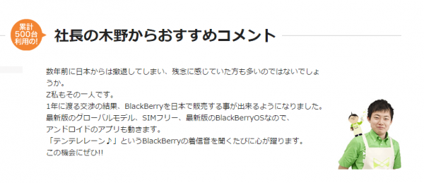 BlackBerry20150901-2.png
