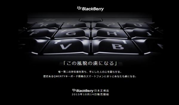BlackBerry20151007.png