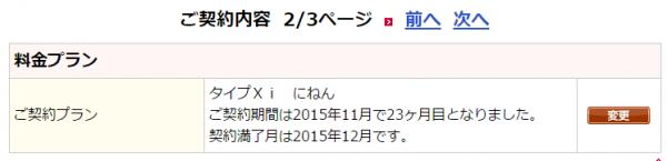 maidokomo20151117.png