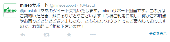 mineo20151026.png