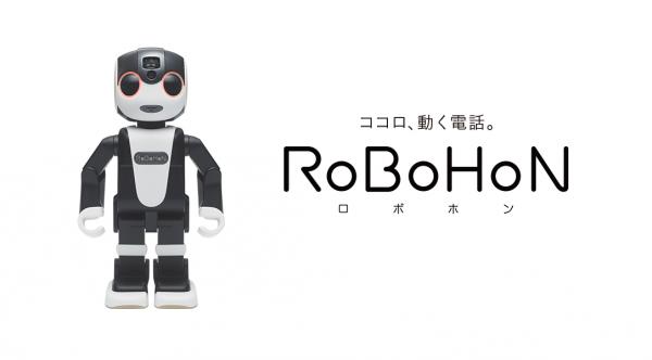 robohon20151007.png