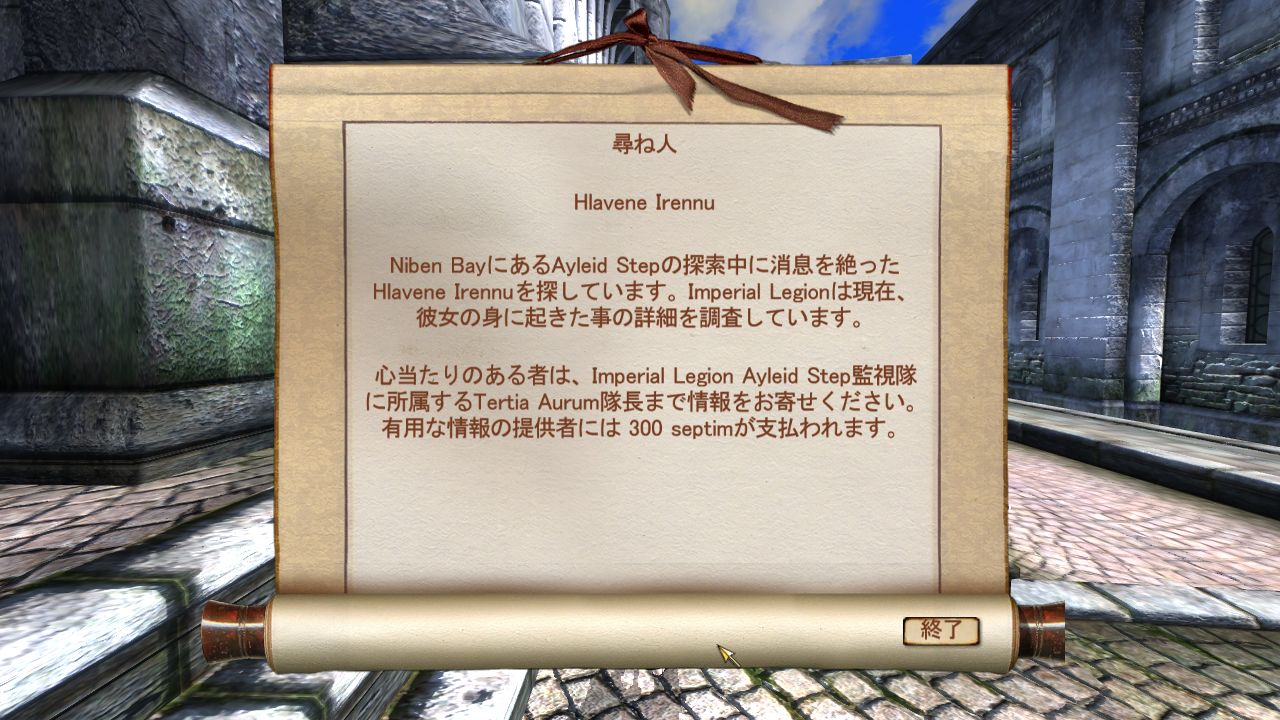 Oblivion 2016-02-04 02-42_1