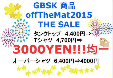GBSK offTheMat特価2
